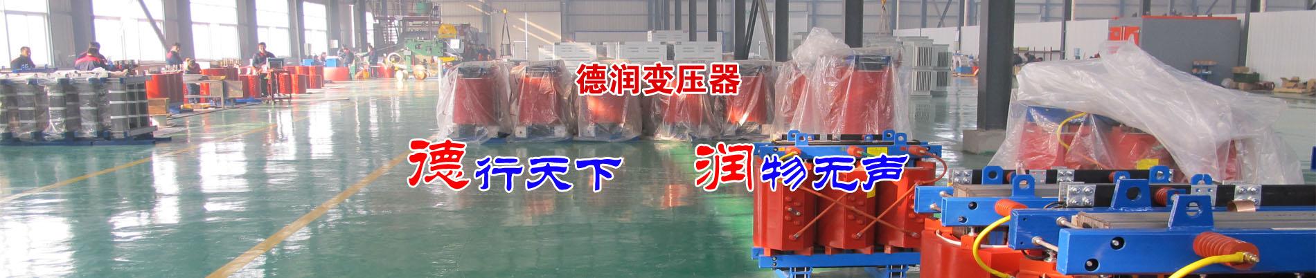 汉中干式变压器厂