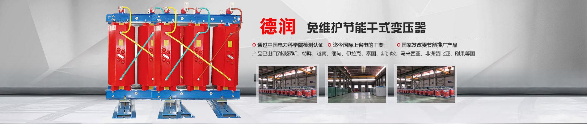 汉中干式变压器厂家